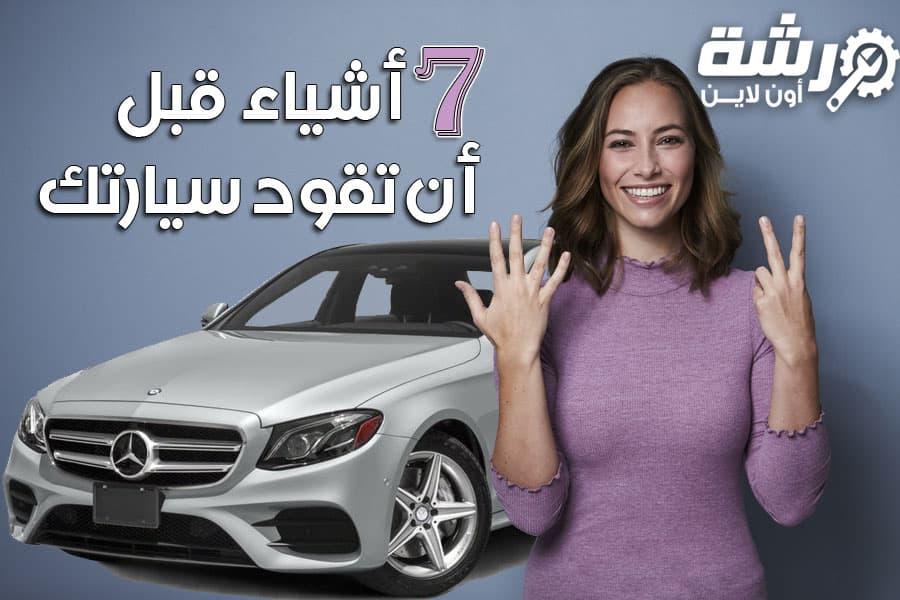 7 أشياء قبل أن تقود سيارتك