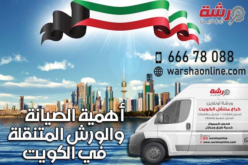 أهمية الصيانة والورش المتنقلة في الكويت