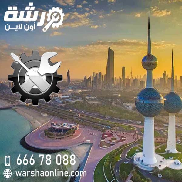 الورش المتنقلة في الكويت