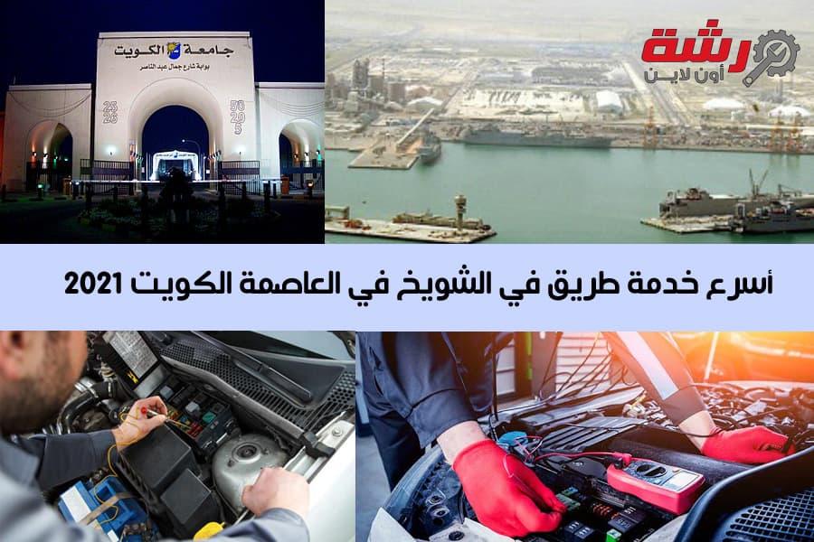 أسرع خدمة طريق في الشويخ في العاصمة الكويت 2021