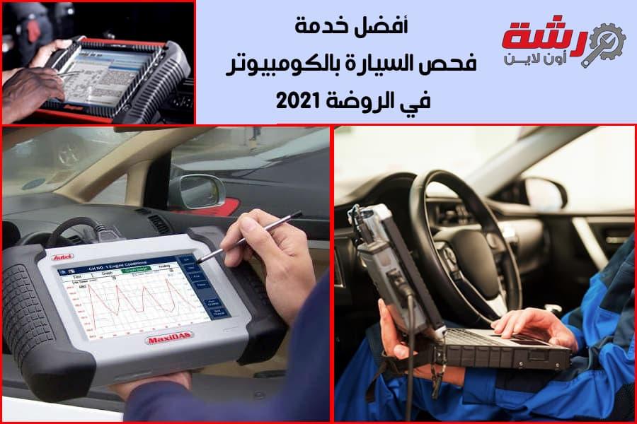 أفضل خدمة فحص السيارة بالكومبيوتر في الروضة 2021