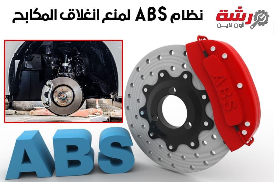 نظام ABS