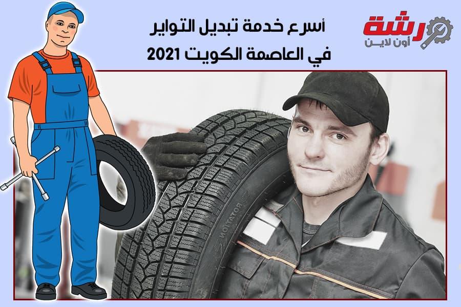 أسرع خدمة تبديل التواير في العاصمة الكويت 2021