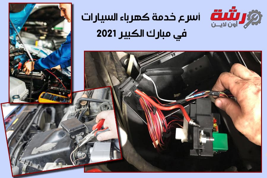 أسرع خدمة كهرباء السيارات في مبارك الكبير 2021