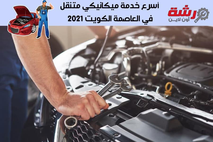 أسرع خدمة ميكانيكي متنقل في العاصمة الكويت 2021