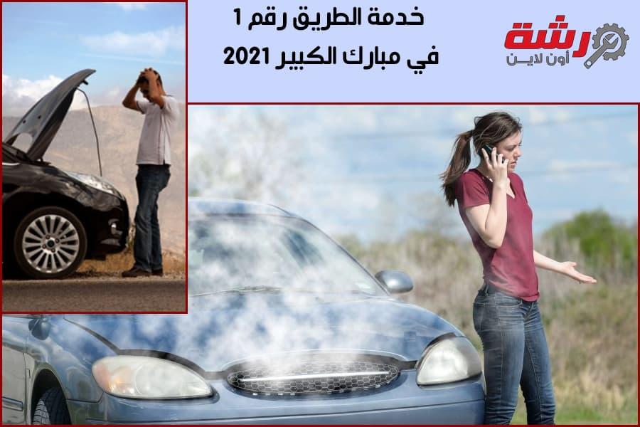خدمة الطريق رقم 1 في مبارك الكبير 2021