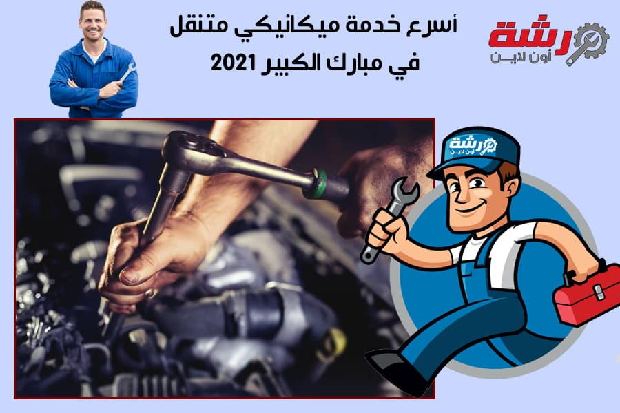 أسرع خدمة ميكانيكي متنقل في مبارك الكبير 2021