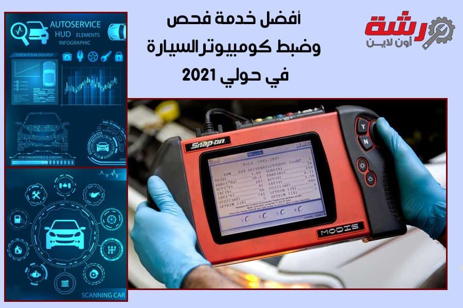 أفضل خدمة فحص وضبط كومبيوتر السيارة في حولي 2021