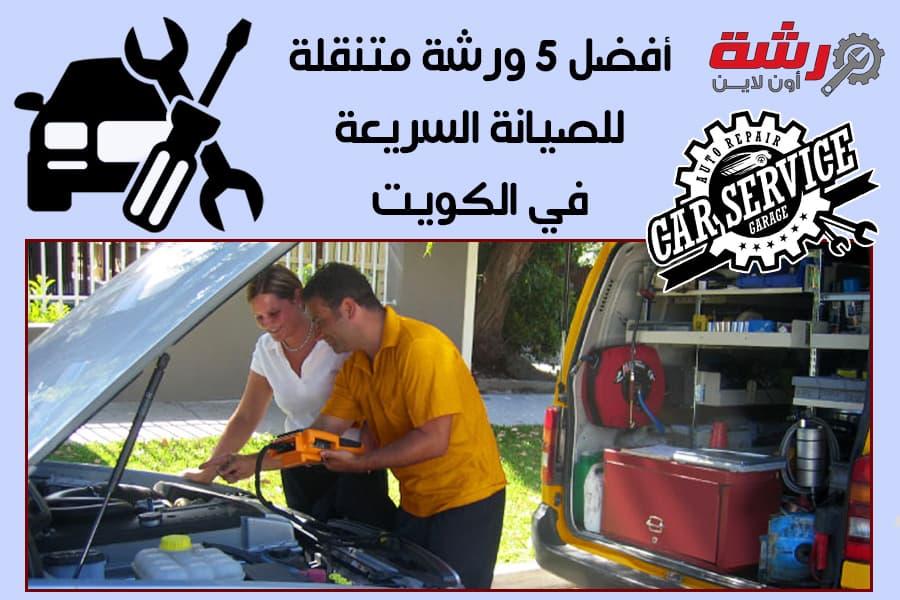 أفضل 5 ورشة متنقلة للصيانة السريعة في الكويت