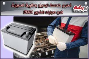 أسرع خدمة تبديل بطارية السيارة في مبارك الكبير 2021