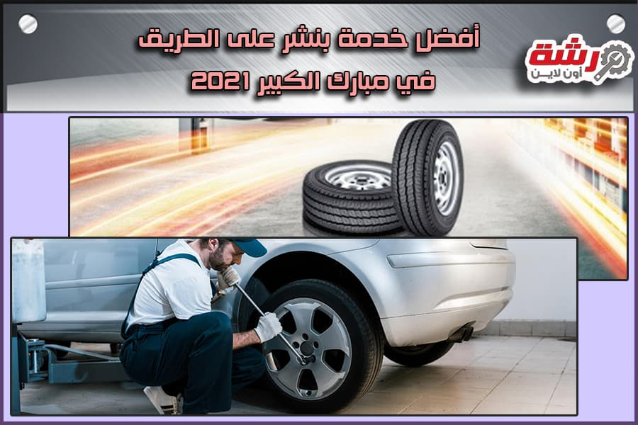 أفضل خدمة بنشر على الطريق في مبارك الكبير 2021