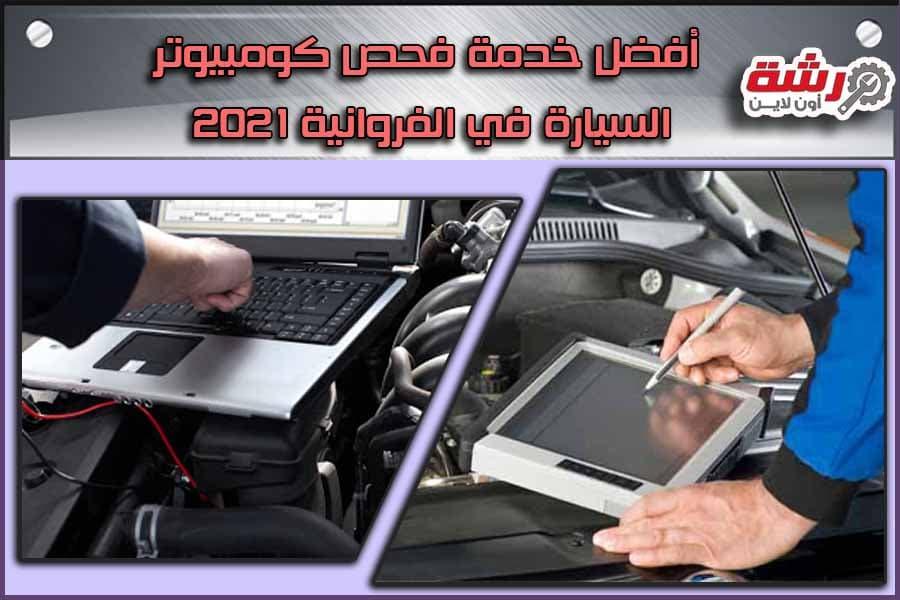 أفضل خدمة فحص كومبيوتر السيارة في الفروانية 2021