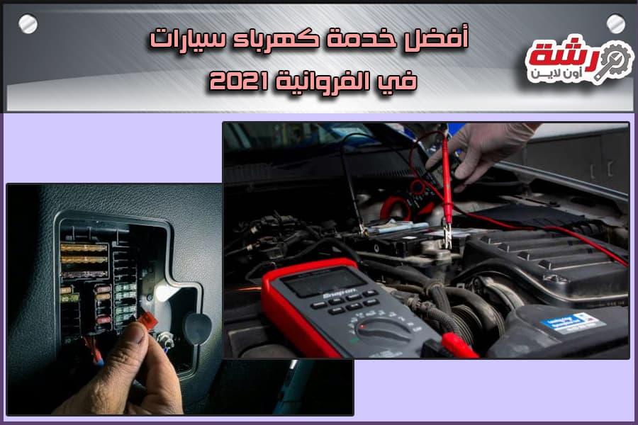 أفضل خدمة كهرباء سيارات في الفروانية 2021