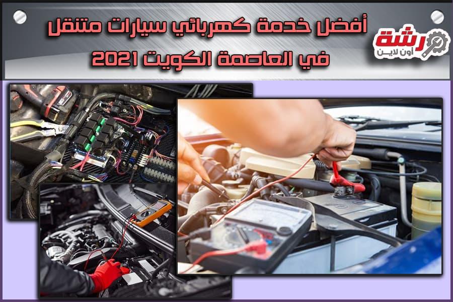 أفضل خدمة كهربائي سيارات متنقل في العاصمة الكويت 2021