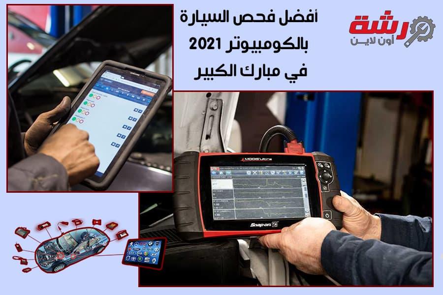 أفضل فحص السيارة بالكومبيوتر 2021 في مبارك الكبير
