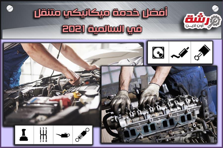 أفضل خدمة ميكانيكي متنقل في السالمية 2021