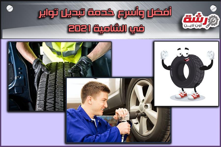 أفضل وأسرع خدمة تبديل تواير في الشامية 2021