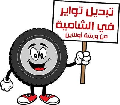 تبديل تواير في الشامية