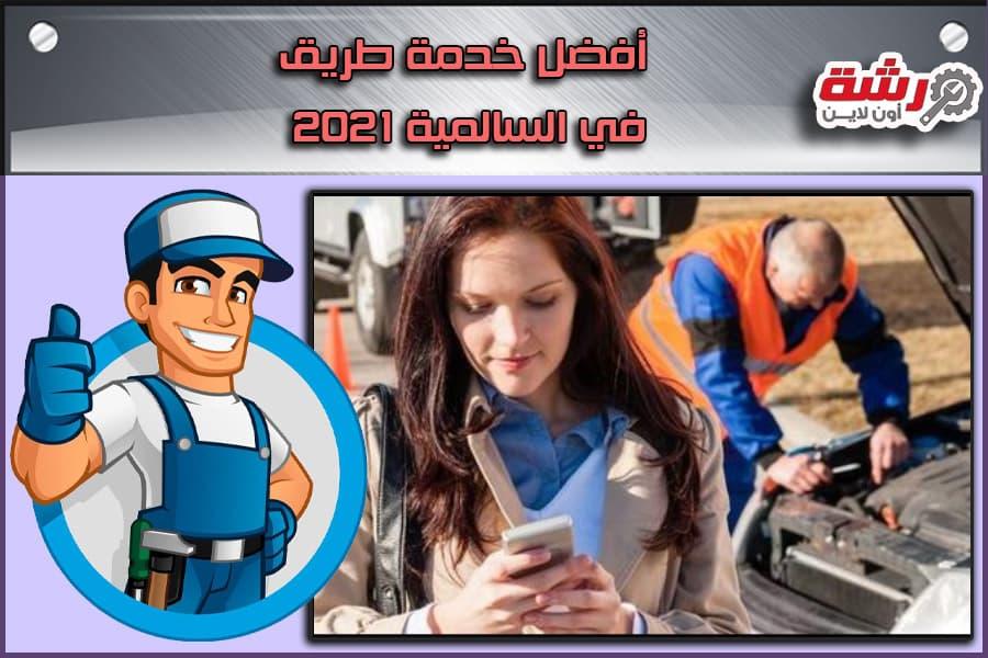 أفضل خدمة طريق في السالمية 2021