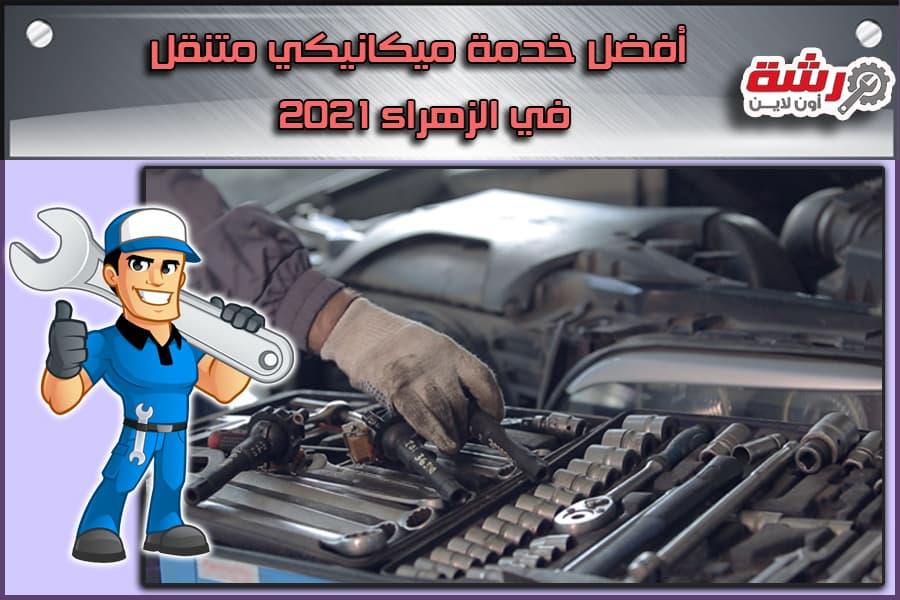 أفضل خدمة ميكانيكي متنقل في الزهراء 2021