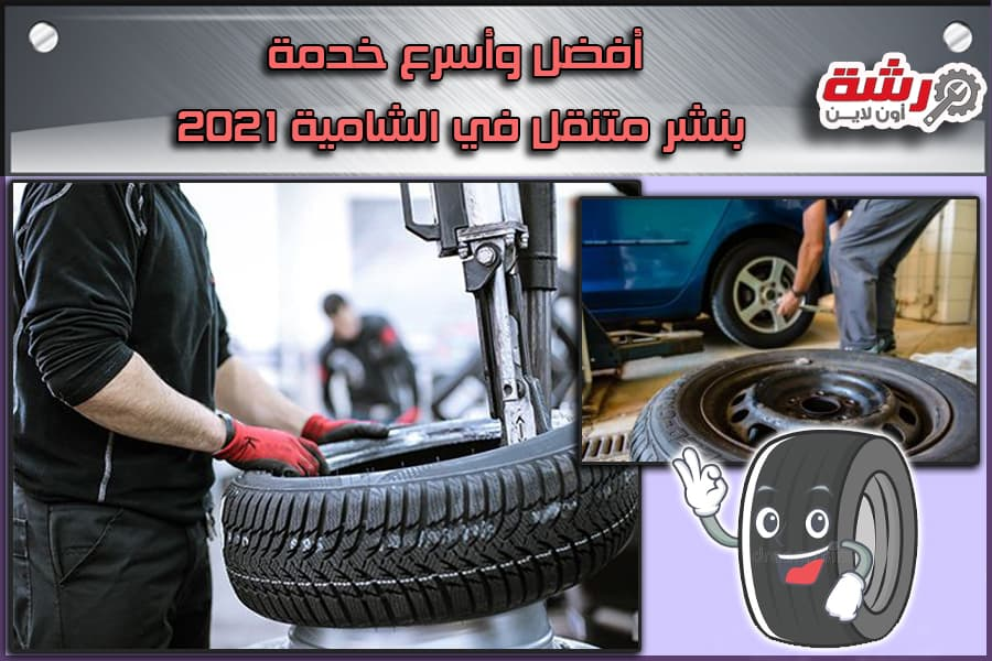 أفضل وأسرع خدمة بنشر متنقل في الشامية 2021