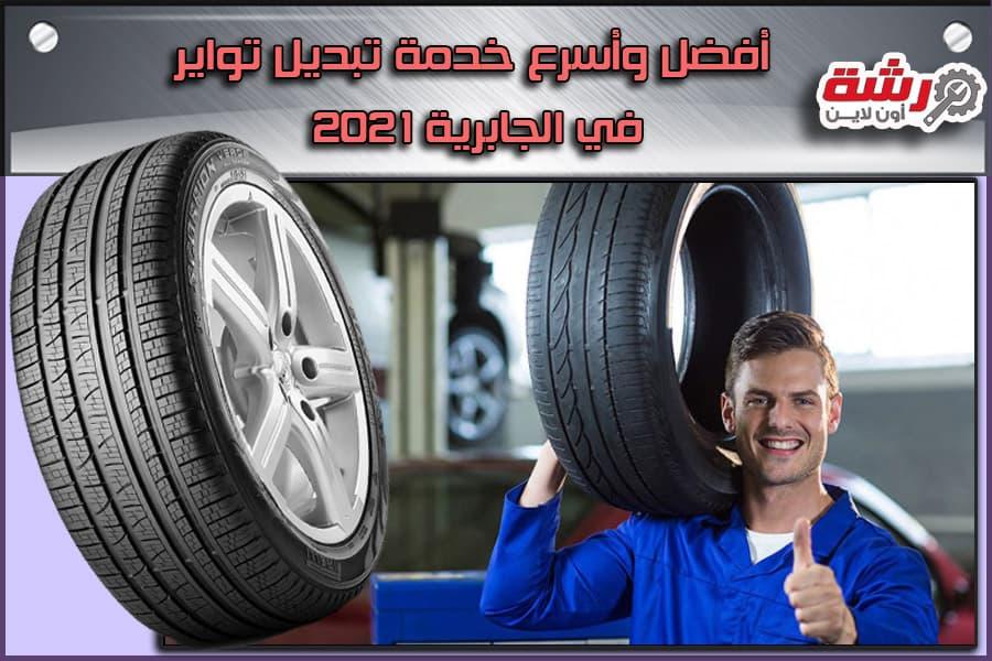 أفضل وأسرع خدمة تبديل تواير في الجابرية 2021