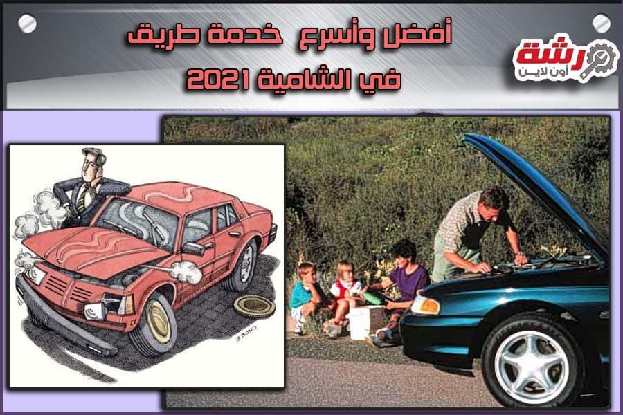 أفضل وأسرع خدمة طريق في الشامية 2021