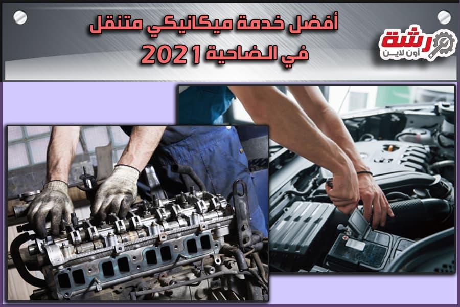 أفضل خدمة ميكانيكي متنقل في الضاحية 2021