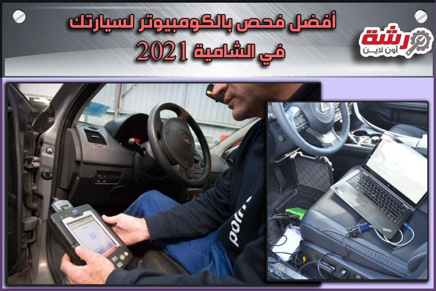 أفضل فحص بالكومبيوتر لسيارتك في الشامية 2021