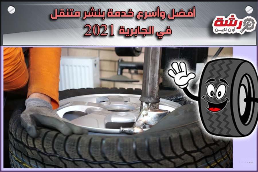أفضل وأسرع خدمة بنشر متنقل في الجابرية 2021