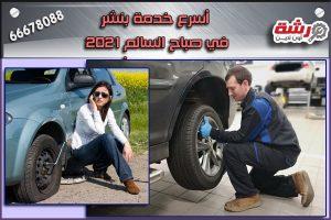 أسرع خدمة بنشر في صباح السالم 2021