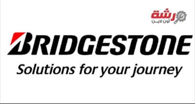 إطارات بريدجستون