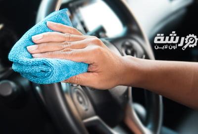تنظيف مقود السيارة