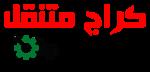كراج متنقل الكويت